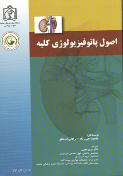 Renal Pathophysiology book